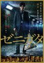 【送料無料】ゼニガタ/大谷亮平[DVD]【返品種別A】