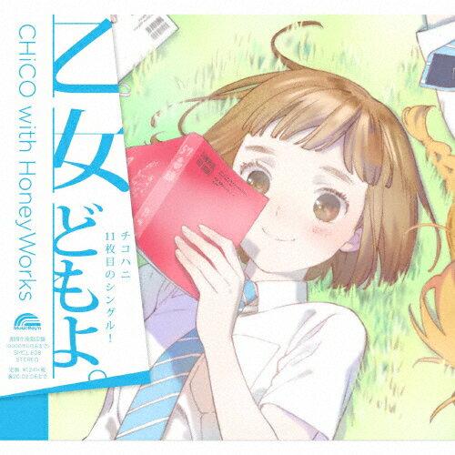 邦楽, その他 ()CHiCO with HoneyWorksCDA