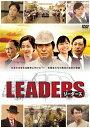 【送料無料】LEADERS リーダーズ/佐藤浩市[DVD]【返品種別A】