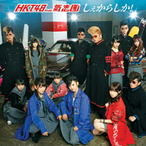 しぇからしか!(TYPE-A)/HKT48 feat.氣志團[CD+DVD]【返品種別A】
