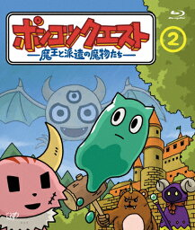 ポンコツクエスト 〜魔王と派遣の魔物たち〜 2/アニメーション