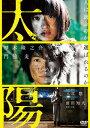 【送料無料】[枚数限定]太陽/神木隆之介[DVD]【返品種別A】