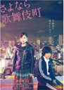【送料無料】さよなら歌舞伎町 スペシャル・エディション/染谷将太,前田敦子[DVD]【返品種別A】