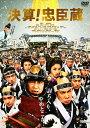 【送料無料】決算!忠臣蔵【DVD】/堤真一,岡村隆史[DVD]【返品種別A】