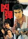 凶弾/石原良純[DVD]【返品種別A】
