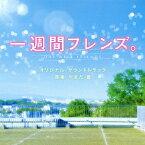 「一週間フレンズ。」オリジナル・サウンドトラック/やまだ豊[CD]【返品種別A】