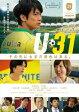 【送料無料】U-31/馬場良馬[DVD]【返品種別A】