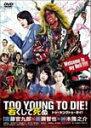 【送料無料】TOO YOUNG TO DIE! 若くして死ぬ DVD通常版/長瀬智也[DVD]【返品種別A】