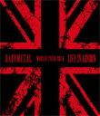 【送料無料】LIVE IN LONDON -BABYMETAL WORLD TOUR 2014-/BABYMETAL[Blu-ray]【返品種別A】
