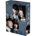 【送料無料】3年A組 —今から皆さんは、人質です— Blu-ray BOX/菅田将暉[Blu-ray]【返品種別A】