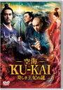 【送料無料】空海−KU-KAI−美しき王妃の謎/染谷将太[DVD]【返品種別A】
