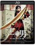 【送料無料】王の男【特典DVD付2枚組】/イ・ジュンギ[Blu-ray]【返品種別A】