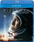 【送料無料】ファースト・マン ブルーレイ+DVD/ライアン・ゴズリング[Blu-ray]【返品種別A】