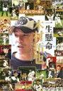 【送料無料】一生懸命 木村拓也〜パパが残してくれたもの〜/木村拓也[DVD]【返品種別A】
