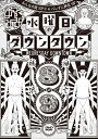 """【送料無料】[枚数限定][限定版]『水曜日のダウンタウン89』+GEISHA GIRLS""""KICK & LOUD"""
