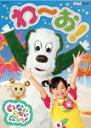 【送料無料】NHKDVD いないいないばあっ! わ?お!/子供向け[DVD]【返品種別A】