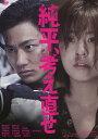 【送料無料】純平、考え直せ/野村周平,柳ゆり菜[DVD]【返...