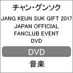 アジア・韓国, その他 JANG KEUN SUK GIFT 2017 JAPAN OFFICIAL FANCLUB EVENT DVDDVDA