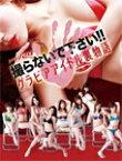 【送料無料】撮らないで下さい!! グラビアアイドル裏物語 DVD-BOX/秋月三佳[DVD]【返品種別A】