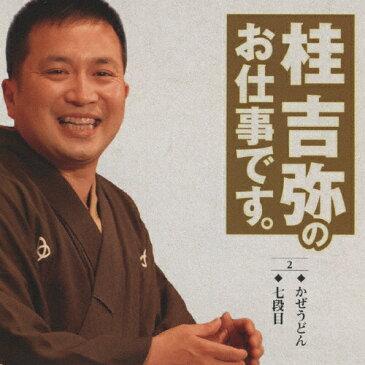 桂吉弥のお仕事です。2 かぜうどん 七段目/桂吉弥[CD]【返品種別A】