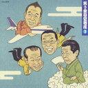 笑う全日空寄席 1/三遊亭遊雀,昭和のいるこいる,立川志の輔[CD]【返品種別A】