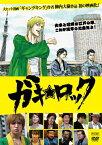 【送料無料】ガキ☆ロック/上遠野太洸[DVD]【返品種別A】