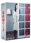 【送料無料】家政婦のミタ BD-BOX/松嶋菜々子[Blu-ray]【返品種別A】【smtb-k】【w2】