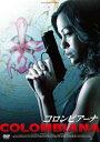 【送料無料】コロンビアーナ/ゾーイ・サルダナ[DVD]【返品種別A】