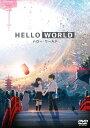 【送料無料】HELLO WORLD DVD 通常版/アニメーション[DVD]【返品種別A】