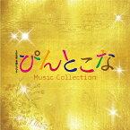 TBS系 木曜ドラマ9「ぴんとこな」Music Collection/平野義久,新屋豊[CD]【返品種別A】