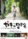 【RCP】【送料無料】やぎの冒険/上原宗司[DVD]【返品種別A】