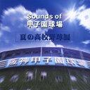 [枚数限定]Sounds of 甲子園球場(夏の高校野球編)/オムニバス[CD]【返品種別A】