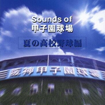Sounds of 甲子園球場(夏の高校野球編)/オムニバス[CD]【返品種別A】