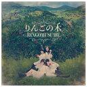 りんごの木/りんご娘[CD]【返品種別A】