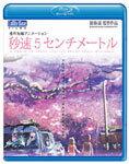 劇場アニメーション「秒速5センチメートル」 Blu-ray Disc/アニメーション