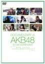 【送料無料】DOCUMENTARY of AKB48 to be continued 10年後、少女たちは今の自分に何を思うのだ...