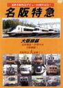 近鉄特急デビュー60周年記念 名阪特急 大阪線編/鉄道[DVD]