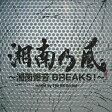湘南乃風 〜湘南爆音BREAKS!〜 mixed by The BK Sound/湘南乃風[CD]通常盤【返品種別A】