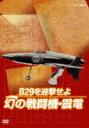 【送料無料】NHKDVD「B29を迎撃せよ 幻の戦闘機・震電」/ドキュメント[DVD]【返品種別A】【smtb...