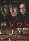 【送料無料】ダウト 〜偽りの代償〜/マイケル・ダグラス[DVD]【返品種別A】
