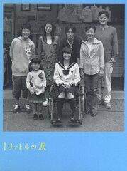 【送料無料】1リットルの涙 DVD-BOX/沢尻エリカ[DVD]【返品種別A】【smtb-k】【w2】
