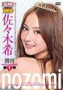 【送料無料】佐々木希 nozomi/佐々木希[DVD]【返品種別A】【smtb-k】【w2】
