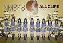 【送料無料】NMB48 ALL CLIPS -黒髪から欲望ま...