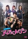 【送料無料】ちょっとかわいいアイアンメイデン/木嶋のりこ[DVD]【返品種別A】