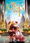 王様と私/デボラ・カー[DVD]【返品種別A】