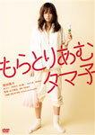 【送料無料】もらとりあむタマ子/前田敦子[DVD]【返品種別A】