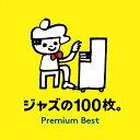 [枚数限定]ジャズの100枚。プレミアム・ベスト/オムニバス[CD]【返品種別A】