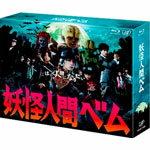 【送料無料】妖怪人間ベム Blu-ray BOX/亀梨和也[Blu-ray]【返品種別A】【smtb-k】【w2】
