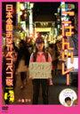 【送料無料】ノブナガ ごはんリレー 日本全国おなかペコペコ旅 SEASON2/小泉エリ[DVD]【返品種別A】