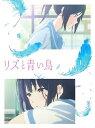 【送料無料】[枚数限定]リズと青い鳥/アニメーション[Blu...